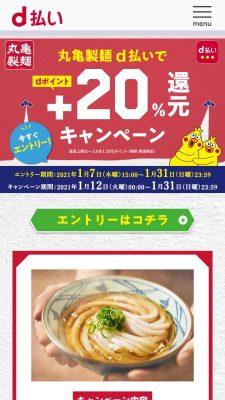 d払いで20%オフ|丸亀製麺