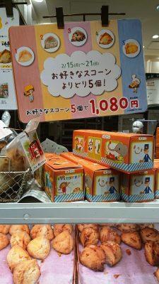スコーン5ヶで1080円♪|La boulangerie Quignon(キィニョン)