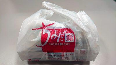 テイクアウトの袋|ちよだ鮨 セレオ八王子店