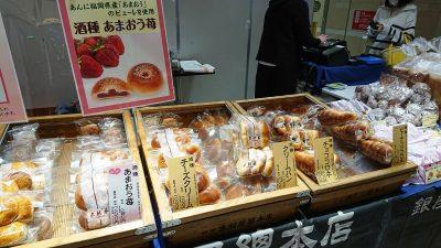 木村屋總本店|セレオ八王子のパンまつり