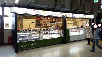店舗外観|桔梗屋 東治郎 八王子店
